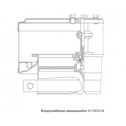Воздухозаборник вращающийся - 31-12с3-1а