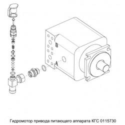 Гидромотор привода питающего а - кгс 0115730