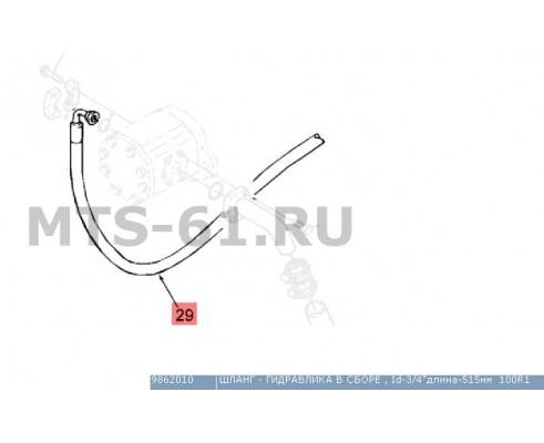 9862010 - Рукав