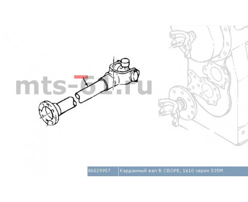 86029957 - Вал карданный серия 1610 - 535м