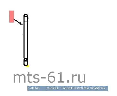9703149 - Пружина пневматическая