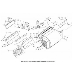 КВС-1-0142000 - Ускоритель выброса