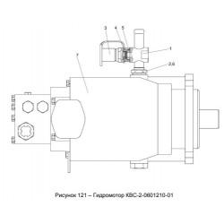 КВС-2-0601210-01 - гидромотор