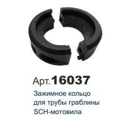Зажимное кольцо для трубы граблины SCH-мотовила