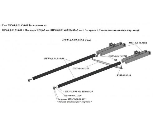 Упаковка комплекта втулок на ПКУ 0,8-0