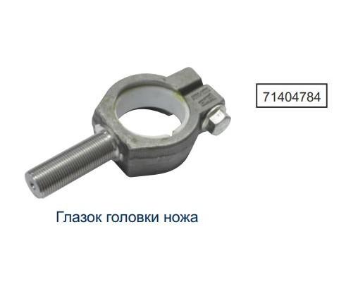 Глазок пятки косы AGCO - 15056.01