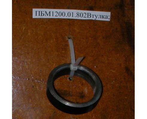 Втулка - ПБМ 1200.01.802