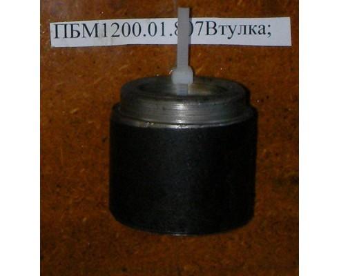 Втулка - ПБМ 1200.01.807