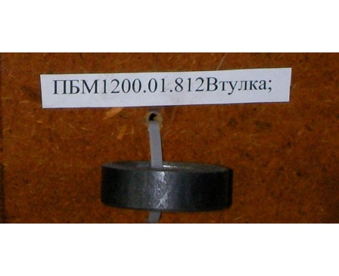 Втулка - ПБМ 1200.01.812