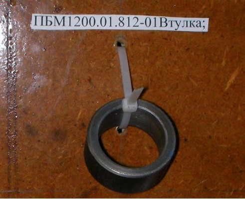 Втулка - ПБМ 1200.01.812-01