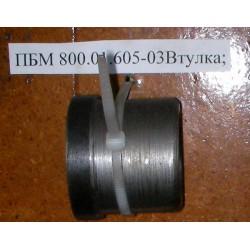 Втулка - ПБМ 800.01.605-03