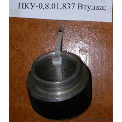 Втулка - ПКУ 08.01.837