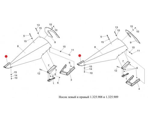 Носок (мет., сварн. Левый, правый) - 1.323.952