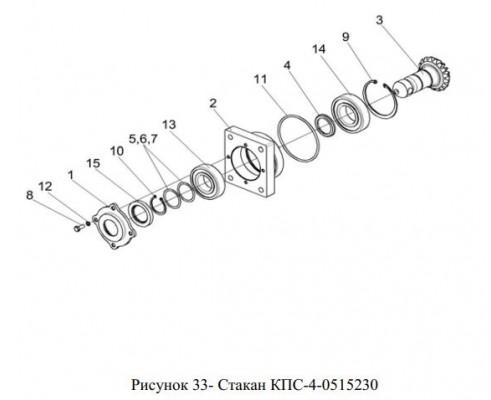 Стакан (привод вальца) - КПС-5-0215020