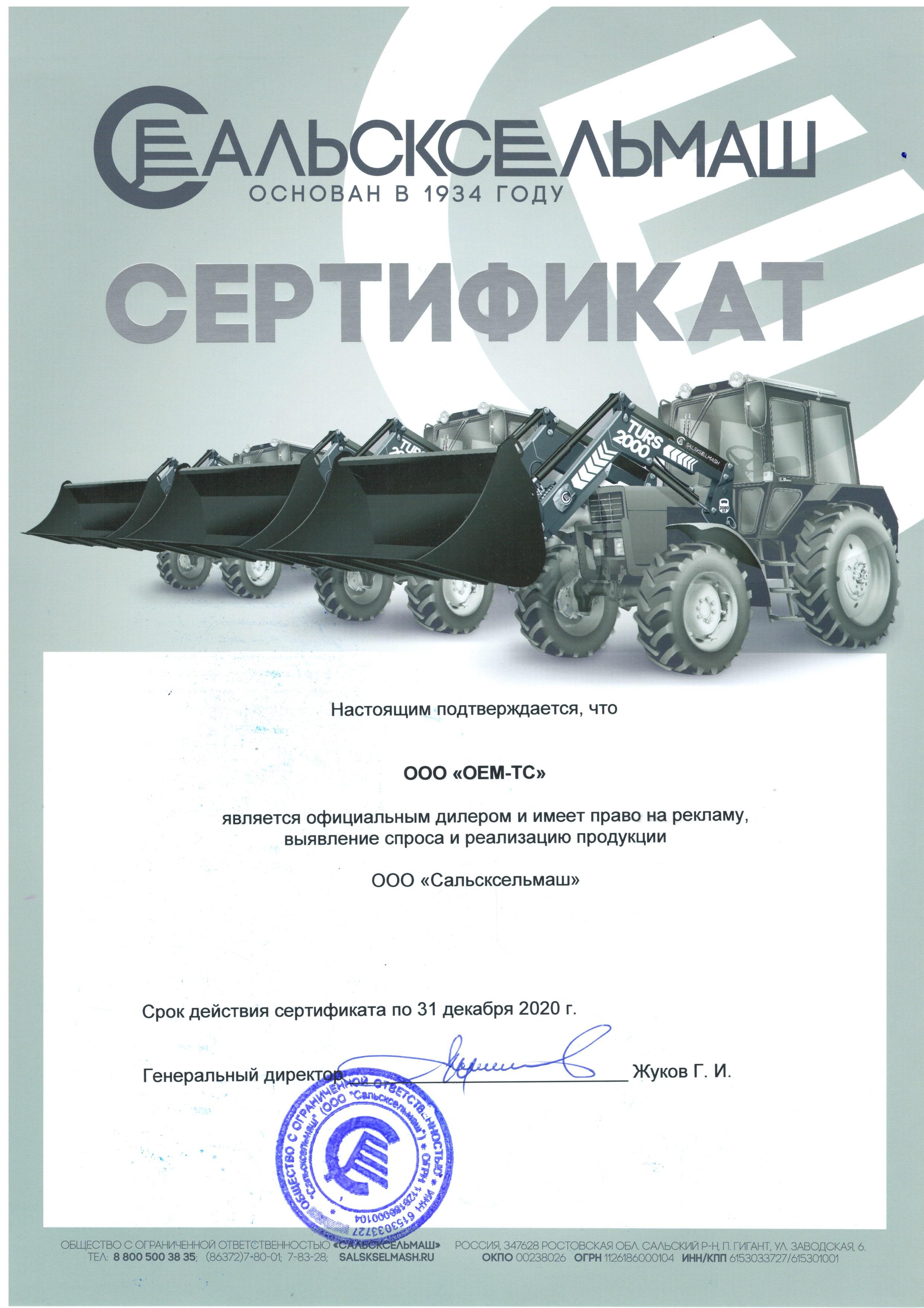 Сертификат Сальсксельмаш